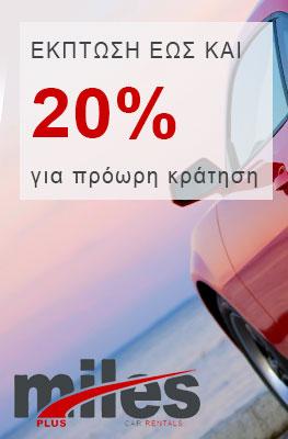 Έως και 20% έκπτωση για πρόωρη κράτηση!